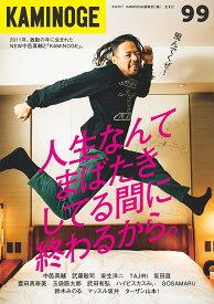 KAMINOGE 99/KAMINOGE編集部【1000円以上送料無料】