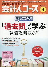 会計人コース 2020年4月号【雑誌】【1000円以上送料無料】