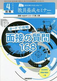 カードで攻略 面接の質問168 2020年4月号 【教員養成セミナー別冊】【雑誌】【1000円以上送料無料】