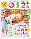 あそびと環境0・1・2歳 2020年4月号【雑誌】【1000円以上送料無料】