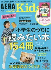 AERA with Kids 2020年4月号【雑誌】【1000円以上送料無料】