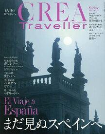 CREA TRAVELLER 2020年4月号【雑誌】【1000円以上送料無料】
