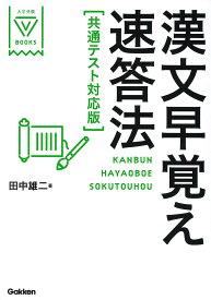 漢文早覚え速答法/田中雄二【1000円以上送料無料】