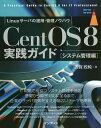 CentOS 8実践ガイド Linuxサーバの運用・管理ノウハウ システム管理編/古賀政純【1000円以上送料無料】