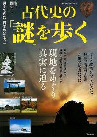 古代史の「謎」を歩く 見えてきた「日本の始まり」/関裕二【1000円以上送料無料】
