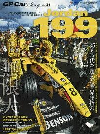 GP Car Story Vol.31【1000円以上送料無料】