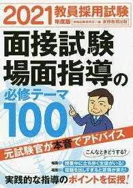 教員採用試験面接試験場面指導の必修テーマ100 2021年度版/資格試験研究会【1000円以上送料無料】