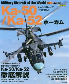 Ka−50/Ka−52ホーカム【1000円以上送料無料】