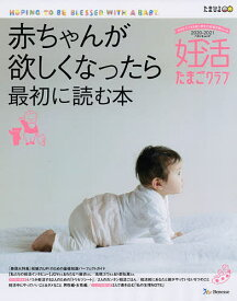 妊活たまごクラブ 赤ちゃんが欲しくなったら最初に読む本 2020−2021【1000円以上送料無料】