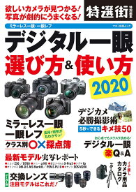 デジタル一眼選び方&使い方 2020【1000円以上送料無料】