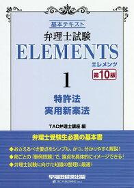 弁理士試験ELEMENTS 基本テキスト 1/TAC弁理士講座【1000円以上送料無料】