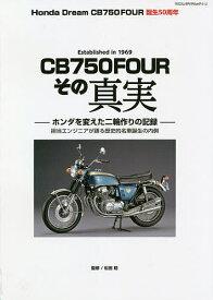 CB750FOURその真実 Honda Dream CB750FOUR誕生50周年/松田稔【1000円以上送料無料】