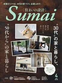 住まいの設計 2020年4月号【雑誌】【1000円以上送料無料】