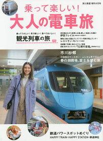 乗って楽しい大人の電車旅 2020年4月号 【旅と鉄道増刊】【雑誌】【1000円以上送料無料】