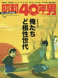 昭和40年男 2020年4月号【雑誌】【1000円以上送料無料】