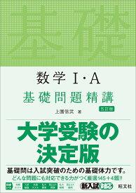 数学1・A基礎問題精講/上園信武【1000円以上送料無料】
