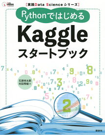 PythonではじめるKaggleスタートブック/石原祥太郎/村田秀樹【1000円以上送料無料】