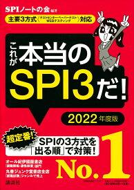 これが本当のSPI3だ! 2022年度版/SPIノートの会【1000円以上送料無料】