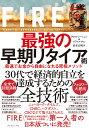 FIRE最強の早期リタイア術 最速でお金から自由になれる究極メソッド/クリスティー・シェン/ブライス・リャン/岩本…