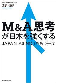 M&A思考が日本を強くする JAPAN AS NO.1をもう一度/渡部恒郎【1000円以上送料無料】