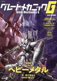 グレートメカニックG 2020SPRING【1000円以上送料無料】