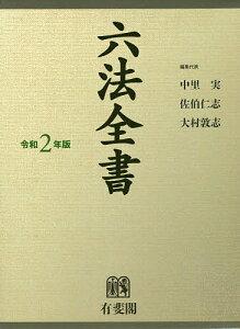 六法全書 令和2年版 2巻セット/中里実【1000円以上送料無料】