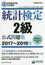 統計検定2級公式問題集 日本統計学会公式認定 2017〜2019年/日本統計学会出版企画委員会/統計質保証推進協会統計…