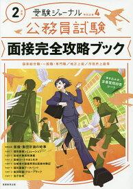 公務員試験面接完全攻略ブック 2年度【1000円以上送料無料】