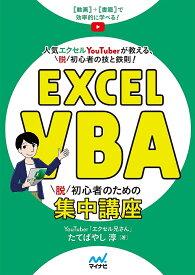 Excel VBA脱初心者のための集中講座 動画+書籍で効率的に学べる! 人気エクセルYouTuberが教える、脱初心者の技と鉄則!/たてばやし淳【1000円以上送料無料】