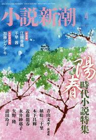 小説新潮 2020年4月号【雑誌】【1000円以上送料無料】