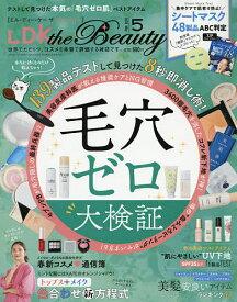 LDK the Beauty 2020年5月号【雑誌】【1000円以上送料無料】