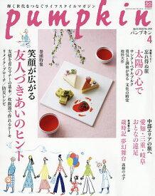 月刊Pumpkin 2020年4月号【雑誌】【1000円以上送料無料】