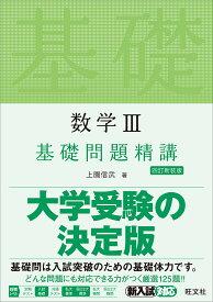 数学3基礎問題精講/上園信武【1000円以上送料無料】