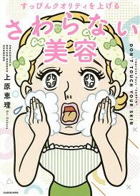 すっぴんクオリティを上げるさわらない美容/上原恵理【1000円以上送料無料】