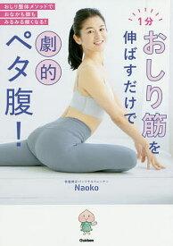 1分おしり筋を伸ばすだけで劇的ペタ腹!/Naoko【1000円以上送料無料】