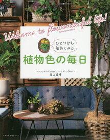ひとつから始めてみる植物色の毎日 フラワンダフルな世界へようこそ!/井上盛博【1000円以上送料無料】