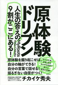 原体験ドリブン 人生の答えの9割がここにある!/チカイケ秀夫【1000円以上送料無料】