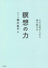 瞑想の力 人生の質が上がる魂の磨き方/相川圭子【1000円以上送料無料】