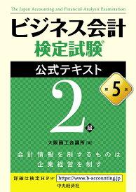 ビジネス会計検定試験公式テキスト2級/大阪商工会議所【1000円以上送料無料】