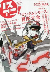 リスアニ! Vol.40.1(2020MAR.)【1000円以上送料無料】
