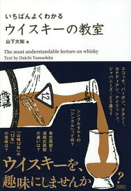 いちばんよくわかるウイスキーの教室/山下大知【1000円以上送料無料】