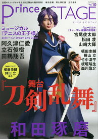 Prince of STAGE 話題のミュージカル&2.5次元舞台を徹底特集! Vol.10【1000円以上送料無料】