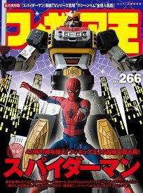 フィギュア王 No.266【1000円以上送料無料】
