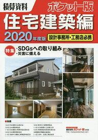 積算資料ポケット版住宅建築編 2020年度版/建築工事研究会【1000円以上送料無料】