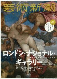 芸術新潮 2020年4月号【雑誌】【1000円以上送料無料】
