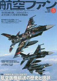 航空ファン 2020年5月号【雑誌】【1000円以上送料無料】