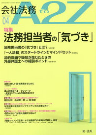 会社法務A2Z(エートゥージー) 2020年4月号【雑誌】【1000円以上送料無料】