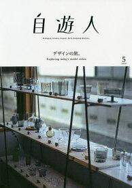 自遊人(じゆうじん) 2020年5月号【雑誌】【1000円以上送料無料】