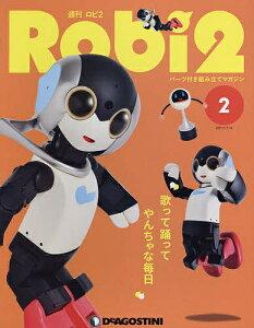 ロビ2(ツー)全国版 2017年7月4日号【雑誌】【1000円以上送料無料】