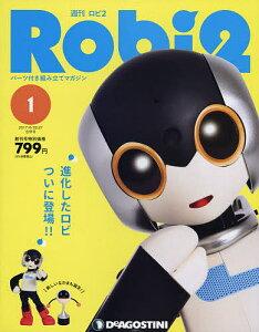 ロビ2(ツー)全国版 2017年6月27日号【雑誌】【1000円以上送料無料】